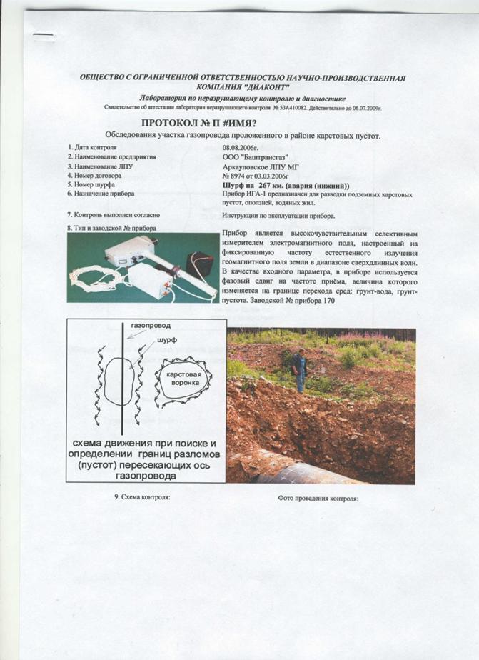 сайт - георадар ИГА-1